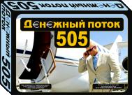 Игра денежный поток 505