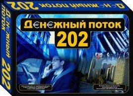 Игра Денежный поток 202