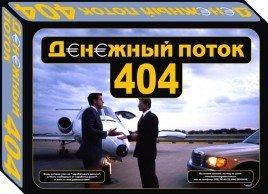 Игра Денежный поток 404