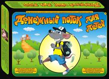 denejniy-potok-detskaya